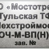 Шильдики